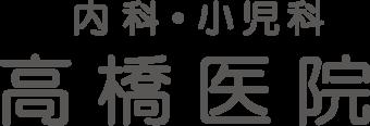 高橋医院 | 豊川市の内科・小児科